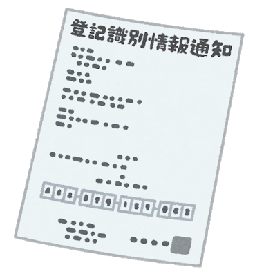 document_touki_shikibetsu_jouhou_tsuuchi.png